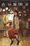 Huruiudedokei_2